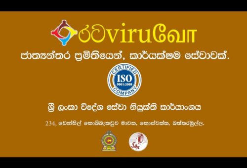 Sri Lanka Foreign Employment Bureau TVC
