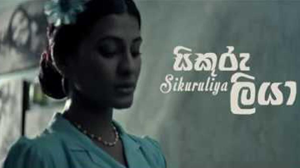Sikuriliya - Duween Kularathna