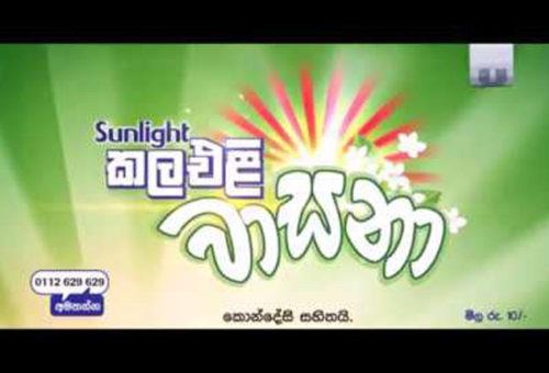 Sunlight TVC
